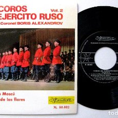 Discos de vinilo: LOS COROS DEL EJERCITO RUSO, VOL. 2 - DIR. CORONEL BORIS ALEXANDROV - EP VISADISC / MARFER 1965 BPY. Lote 235346900