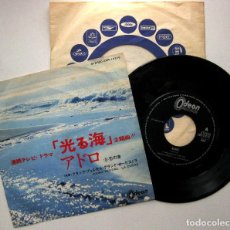 Discos de vinilo: FRANCK POURCEL ET SON GRAND ORCHESTRE - ADORO - SINGLE ODEON 1972 JAPAN BPY. Lote 236237290