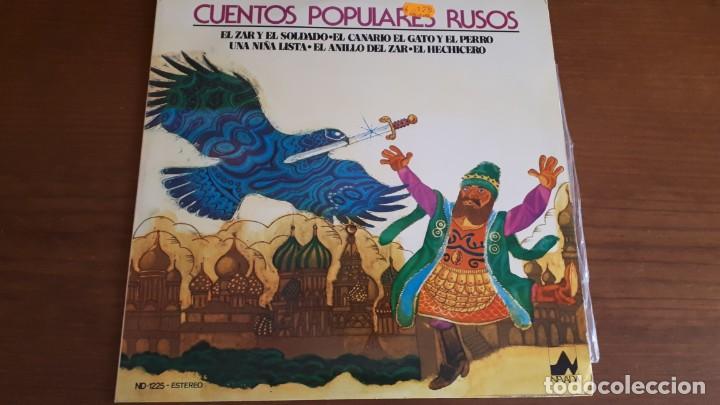 LP CUENTOS POPULARES RUSOS - 1977. (Música - Discos - LPs Vinilo - Música Infantil)