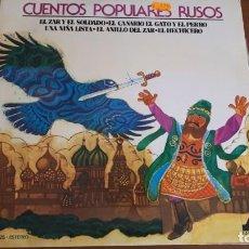 Discos de vinilo: LP CUENTOS POPULARES RUSOS - 1977.. Lote 236336265