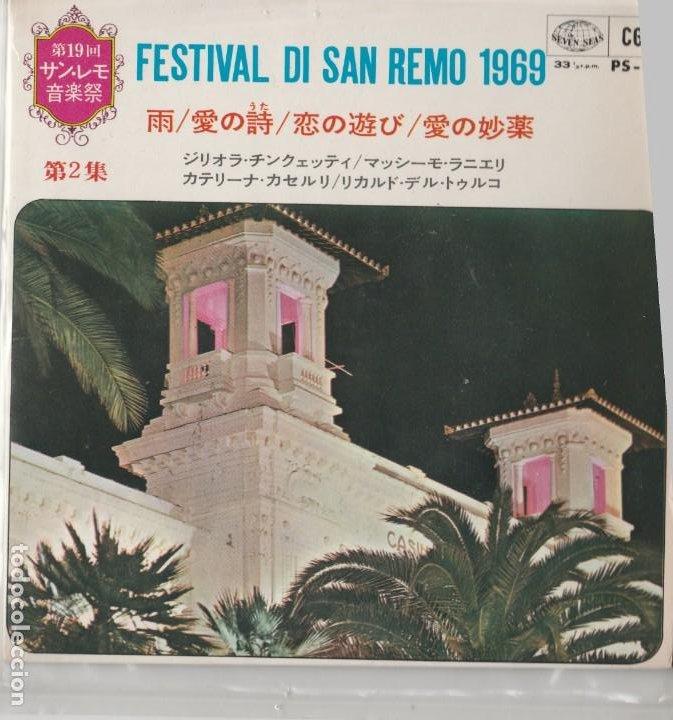 45 GIRI EP FESTIVAL DI SANREMO 1969 SEVEN SEAS CGD PS-124 JAPON IN OTTIME CONDIZIONI (Música - Discos - Singles Vinilo - Otros Festivales de la Canción)