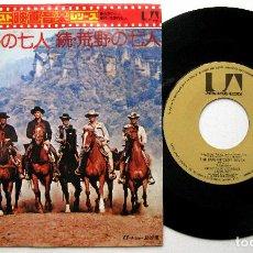 Discos de vinilo: ELMER BERNSTEIN - THE MAGNIFICENT SEVEN /LOS SIETE MAGNÍFICOS - SINGLE UNITED ARTISTS 1974 JAPAN BPY. Lote 236779340