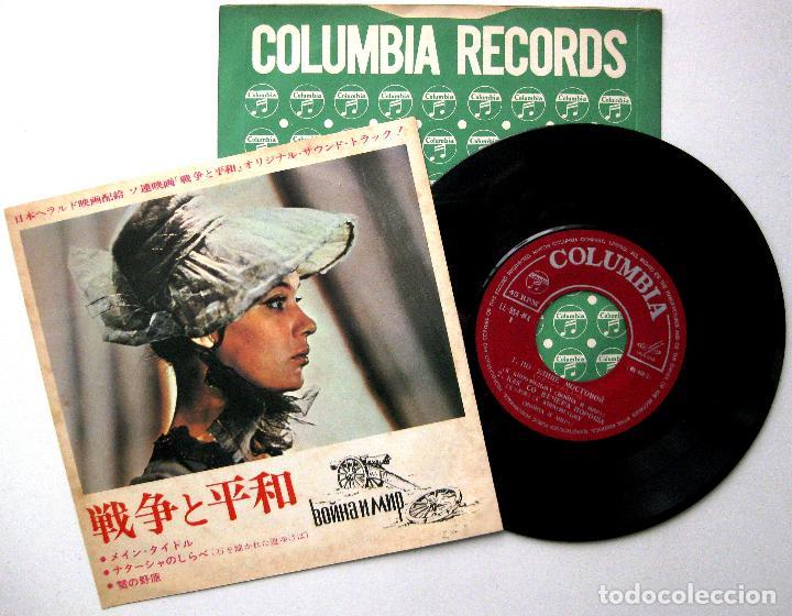 Discos de vinilo: Vyacheslav Ovchinnikov - Guerra Y Paz (Война И Мир) - León Tolstói - Single Columbia 1966 Japan BPY - Foto 2 - 236796320