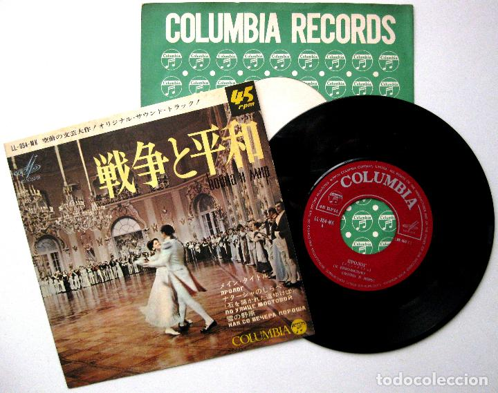 VYACHESLAV OVCHINNIKOV - GUERRA Y PAZ (ВОЙНА И МИР) - LEÓN TOLSTÓI - SINGLE COLUMBIA 1966 JAPAN BPY (Música - Discos - Singles Vinilo - Bandas Sonoras y Actores)