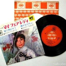 Discos de vinilo: AUDREY HEPBURN - I COULD HAVE DANCED ALL NIGHT (MY FAIR LADY) - SINGLE CBS 1964 JAPAN BPY. Lote 236803225