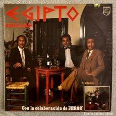 Discos de vinilo: EGIPTO - JEROS - SEVILLANAS - LP. Lote 236841785
