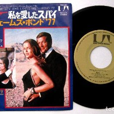 Discos de vinilo: MARVIN HAMLISCH - THE SPY WHO LOVED ME (JAMES BOND 007) - SINGLE UNITED ARTISTS 1977 JAPAN BPY. Lote 238014600