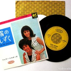 Discos de vinilo: SHERRY SISTERS - AITAIWA MOICHIDO - SINGLE EPIC 1965 JAPAN POPCORN BPY. Lote 238018265
