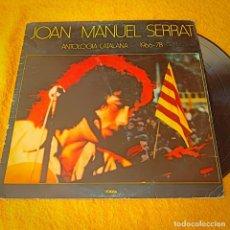 Discos de vinilo: JOAN MANUEL SERRAT ANTOLOGIA CATALANA. Lote 238426155