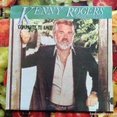 Discos de vinilo: LIQUIDACION LP EN PERFECTO ESTADO - KENNY ROGERS_COMPARTE TU AMOR (AÑOS 1979 - 1981). Lote 238636010