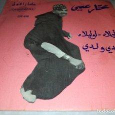 Discos de vinilo: MOKHTAR AMI-LALLA TATA. Lote 239887880