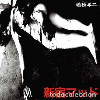 """FOOD BRAIN - 新宿マッド - 7"""" [SOLID RECORDS, 2017] HARD ROCK PSYCHEDELIC ROCK (Música - Discos de Vinilo - EPs - Pop - Rock Internacional de los 70)"""
