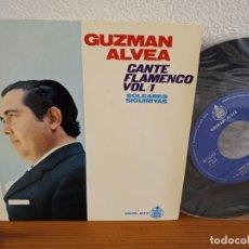 Discos de vinilo: EP GUZMAN ALVEA -CANTE FLAMENCO VOL.1 - EL SOL SALE DE DIA + 1 - HISPAVOX (1966) - NUEVO A ESTRENAR!. Lote 243197690