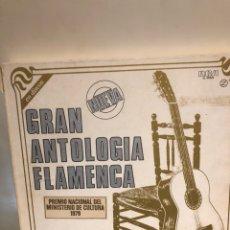 Discos de vinilo: GRAN ANTOLOGÍA FLAMENCA, PRÁCTICAMENTE NUEVOS. Lote 243211105