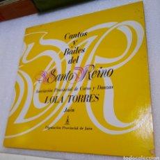 """Discos de vinilo: ASOCIACION PROVINCIAL DE COROS Y DANZAS """" LOLA TORRES """" - CANTOS Y BAILES DEL SANTO REINO. Lote 244450035"""