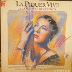 Discos de vinilo: LA PIQUE VIVE 26 CANCIONES DE LEYENDA. Lote 244997760