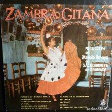 Discos de vinilo: ZAMBRA GITANA // MANOLO AMAYA // 1960 //(VG VG).LP. Lote 245204000