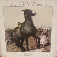 Discos de vinilo: LP / AL TALL - AL TALL CANTA QUAN EL MAL VE D'ALMANSA..., 1979 CONTIENE INSERTO CON LAS LETRAS. Lote 246601655