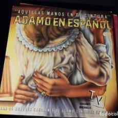 Discos de vinilo: DISCO DOBLE LP- ADAMO EN ESPAÑOL- AQUELLAS MANOS EN TU CINTURA. Lote 247673635