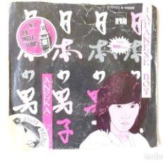 Discos de vinilo: JAPANESE BOY - ANEKA.. Lote 248211935