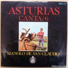 Dischi in vinile: MANOLO DE SAN CLAUDIO -ASTURIAS CANTA 6. Lote 248977890