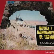 Discos de vinilo: MUSICA Y MONUMENTOS DE ESPAÑA, LA MANCHA, GRUPO FOLKLORICO. Lote 253417225