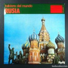 Discos de vinilo: VARIOS - FOLKLORE DEL MUNDO: RUSIA - LP 1980 - BARCLAY. Lote 253903445