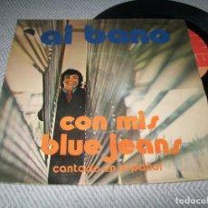 Discos de vinilo: AL MARTINO - VOLARE + MARY GO LIGHTLY ...SINGLE DE 1976 - 1974 - BUEN ESTADO. Lote 254003955