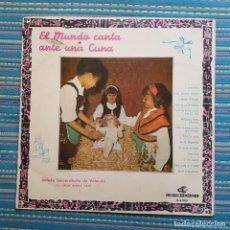 Discos de vinilo: LP EL MUNDO CANTA ANTE UNA CUNA. ORFEÓN UNIVERSITARIO DE VALENCIA. JOSEFINA BLASCO MARCOS MORANT. Lote 260598175