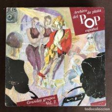 Discos de vinilo: ARCHIVO DE PLATA DEL POP ESPAÑOL - LP DOBLE - GRANDES GRUPOS 2 - MUSTANG, SIREX. Lote 261250130