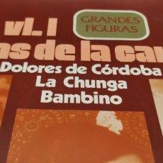 Discos de vinilo: VARIOS. FIGURAS DE LA CANCIÓN. DOLORES DE CÓRDOBA / LA CHUNGA / BAMBINO, ... FONTANA 64 29 149 LP. Lote 261843320