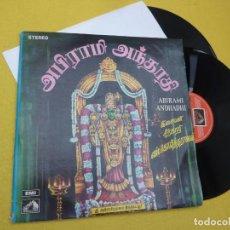 Discos de vinilo: 2 LP ABIRAMI ANDHADHI - SIRGAZHI S. GOVINDARAJAN - ECSD 3239 - 3240 (EX/EX+/EX+). Lote 263049745