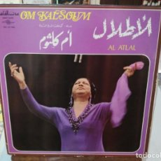 Disques de vinyle: OM KALSOUM - AL ATLAL - LP. SELLO SONO CAIRO. Lote 265730284