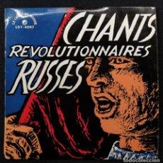 Discos de vinilo: VARIOS - CHANTS REVOLUTIONNAIRES RUSSES. Lote 267751499