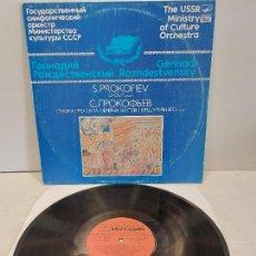 Discos de vinilo: THE USSR MINISTRY OF CULTURE ORCHESTRA / SERGEI PROKOFIEV / LP-1987 / MBC. ***/*** RARO.. Lote 269451683