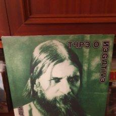 Disques de vinyle: TYPE O NEGATIVE / DEAD AGAIN / DOBLE ALBUM / GATEFOLD / NOT ON LABEL. Lote 269630878