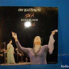 Discos de vinilo: LP. OM KALSOUM. ANTA EL HOB. Lote 269806403