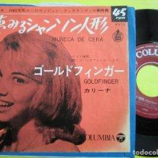 Discos de vinilo: KARINA SINGLE EDICIÒN DE JAPON MUÑECA CE CERA. Lote 270384658