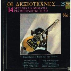 Discos de vinilo: ΟΙ ΔΕΞΙΟΤΈΧΝΕΣ ΝΟ 2 - LP 1985 - ED. GRECIA. Lote 270892413