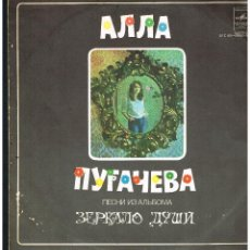 "Discos de vinilo: АЛЛА ПУГАЧЕВА - ПЕСНИ ИЗ АЛЬБОМА ""ЗЕРКАЛО ДУШИ"" - LP 1977 - ED. USSR. Lote 270895308"