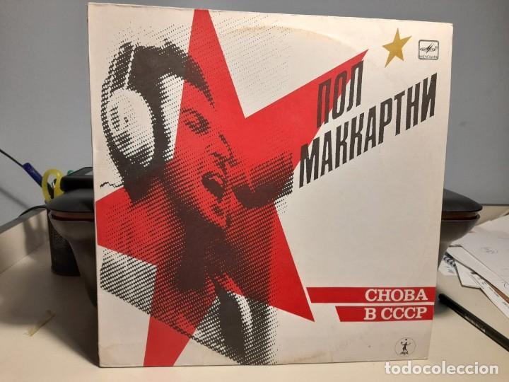 LP PAUL MCCARTNEY : CHOBA B CCCP ( RARA EDICION RUSA ) (Música - Discos - LP Vinilo - Pop - Rock - Internacional de los 70)