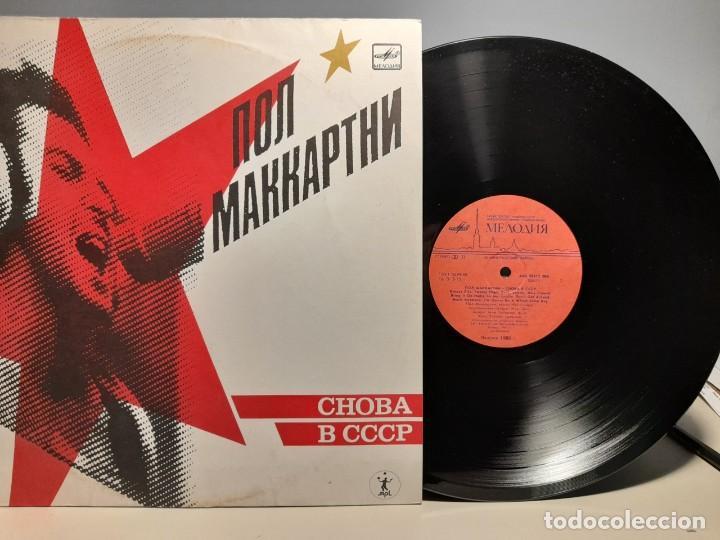 Discos de vinilo: LP PAUL MCCARTNEY : CHOBA B CCCP ( RARA EDICION RUSA ) - Foto 2 - 272292968