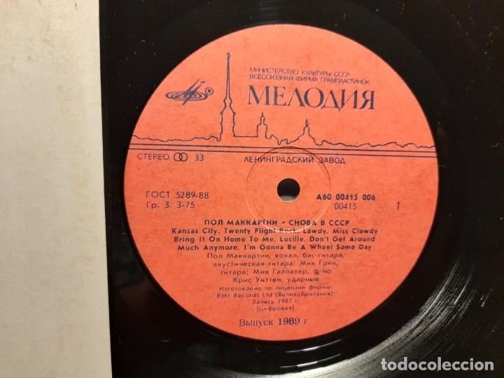 Discos de vinilo: LP PAUL MCCARTNEY : CHOBA B CCCP ( RARA EDICION RUSA ) - Foto 3 - 272292968