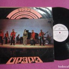 Discos de vinilo: OPEPA EDICION EXTRAÑA LP MUY RARO 12 TEMAS L23. Lote 274931558