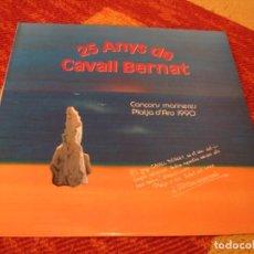 Discos de vinilo: CAVALL BERNAT LP 25 ANYS CANÇONS MARINERES PLATJA D´ARO ORIGINAL ESPAÑA 1990. Lote 275840338