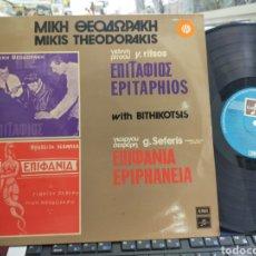 Discos de vinilo: MIKIS THEODORAKIS LP EPITAPHIOS GRECIA 1974 EN PERFECTO ESTADO. Lote 277016348