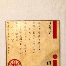 Discos de vinilo: MECANO - DISCOMIX - JAPON - MAXI PROMOCIONAL CON FOLDER + INSERT. Lote 277657963