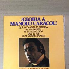 Discos de vinilo: LP GLORIA A MANOLO CARACOL, ENRIQUE ORTEGA CARACOL, ESPAÑA 1977. VINILO NUEVO, SIN USO. Lote 277693143