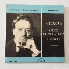 Discos de vinilo: EP ANTON CHEKHOV (FRANCIA - LE CHANT DU MONDE - 1970S) VERY RARE URSS SOVIET AUDIOBOOK. Lote 282000583