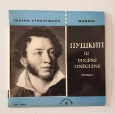 Discos de vinilo: EP A.S. PUSHKIN (FRANCIA - LE CHANT DU MONDE - 1970S) VERY RARE URSS SOVIET AUDIOBOOK. Lote 282000913